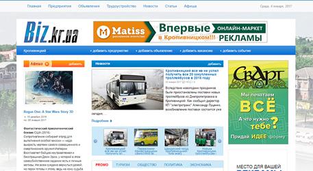 Всеукраинский бизнес-портал