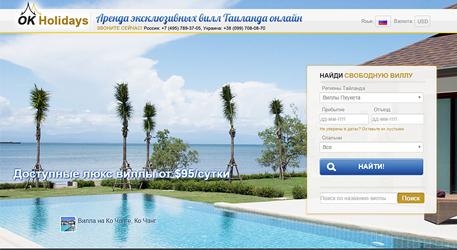 Туристические сайты