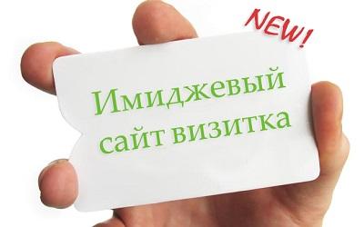 Сайт-визитка, интернет-магазин, портал - в чем отличие?