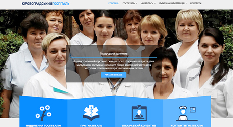 Кировоградский госпиталь