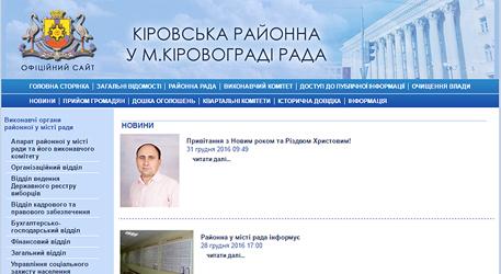 Кировский районный совет