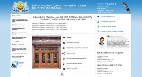 Центр адмінпослуг м.Кропивницького